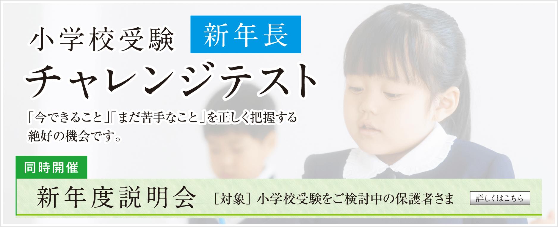 小学校受験・新年長チャレンジテスト