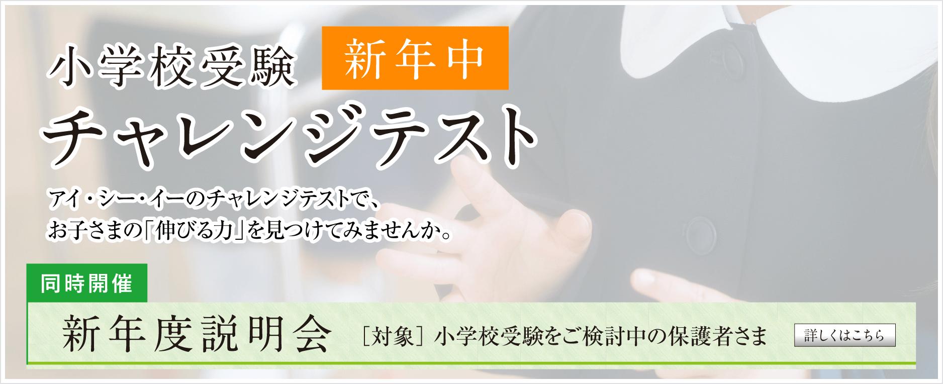 小学校受験・新年中チャレンジテスト